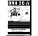 GRINDING MACHINES - HORIZ. SPINDLETOSBRH 20 AUSED